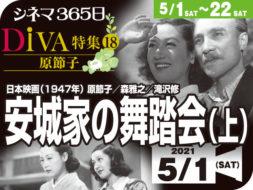 安城家の舞踏会(上)(1947年 家族映画)