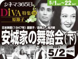 安城家の舞踏会(下)(1947年 家族映画)