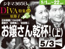 お嬢さん乾杯!(上)(1949年 コメディ映画)
