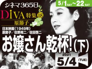 お嬢さん乾杯!(下)(1949年 コメディ映画)