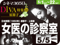 女医の診察室 (1950年 恋愛映画)