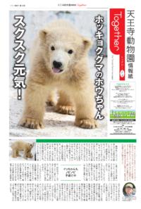 天王寺動物園情報誌 Together(トゥゲザー) 2021年04月16日号