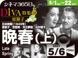 晩春(上)(1949年 恋愛映画)