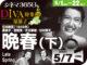 晩春(下)(1949年 恋愛映画)