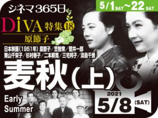 麦秋(上)(1951年 家族映画)