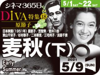 麦秋(下)(1951年 家族映画)