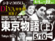 東京物語(上)(1953年 家族映画)