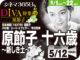 原節子十六歳〜新しき土〜(1937年 社会派映画)