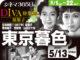 東京暮色(1937年 社会派映画)