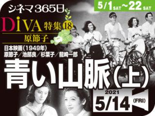 青い山脈(上)(1949年 青春映画)