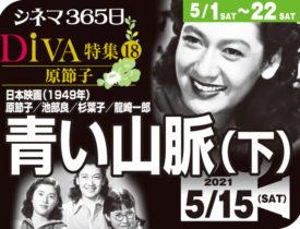 青い山脈(下)(1949年 青春映画)