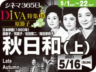 秋日和(上)(1960年 家族映画)