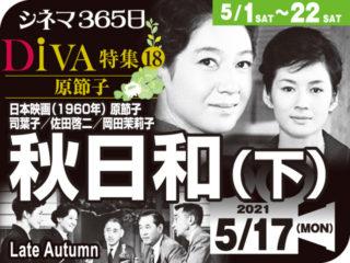 秋日和(下)(1960年 家族映画)