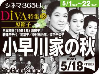 小早川家の秋(1961年 家族映画)