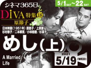 めし(上)(1951年 家族映画)
