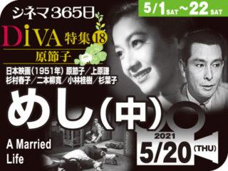 めし(中)(1951年 家族映画)
