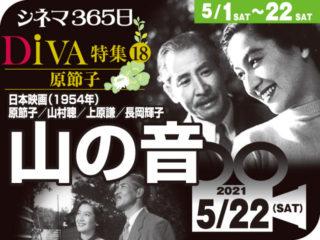 山の音(1954年 家族映画)