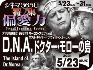 D.N.A.ドクター・モローの島(1996年 社会派映画)