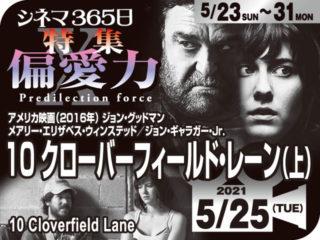 10クローバーフィールド・レーン(上)(2016年 サスペンス映画)