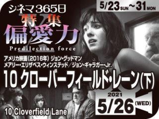 10クローバーフィールド・レーン(下)(2016年 サスペンス映画)