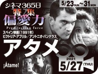 アタメ(1991年 恋愛映画)
