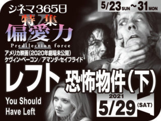 レフトー恐怖物件—(下)(2020年 劇場未公開)