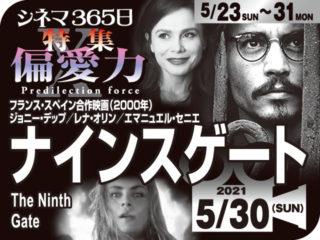 ナインスゲート(2000年 ミステリー、オカルト映画)