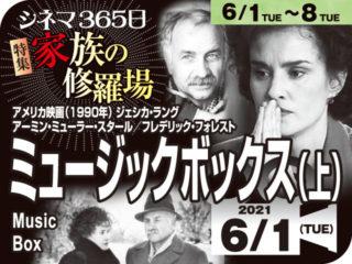 ミュージックボックス(上)(1990年 社会派映画)