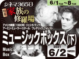 ミュージックボックス(下)(1990年 社会派映画)