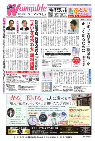 ウーマンライフ神戸版 2021年06月03日号