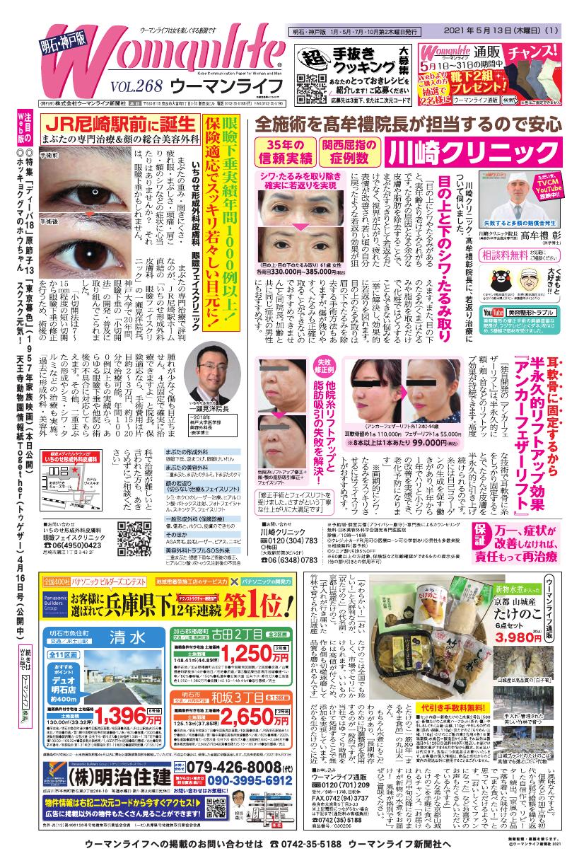 ウーマンライフ明石・神戸版 2021年05月13日号