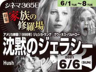 沈黙のジェラシー(1998 年犯罪映画)
