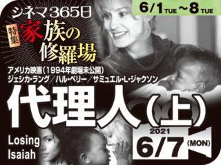 代理人(上)(1994年 劇場未公開)