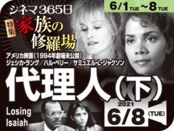 代理人(下)(1994年 劇場未公開)