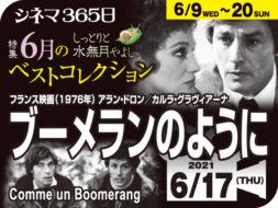 ブーメランのように(1976年 社会派映画)