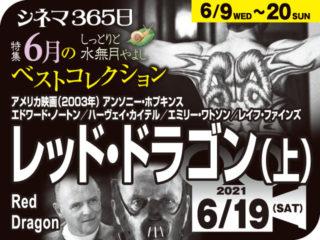 レッド・ドラゴン(上)(2003 年サイコ・スリラー映画)