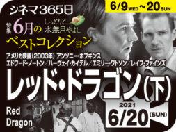 レッド・ドラゴン(下)(2003年 サイコ・スリラー映画)