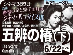 五辨の椿(下)(1964年 社会派映画)