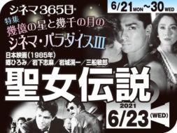 聖女伝説(1985年 社会派映画)