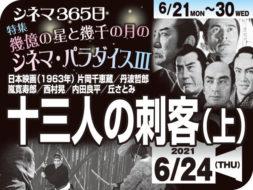 十三人の刺客(上)(1963年 時代劇映画)