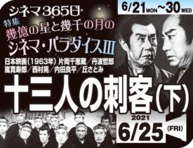 十三人の刺客(下)(1963年 時代劇映画)