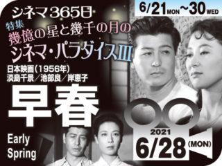 早春(1956年 家族映画)