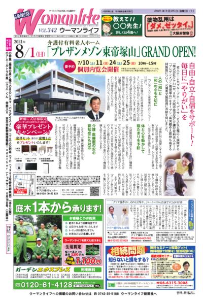 ウーマンライフ 大阪帝塚山版 2021年06月25日号