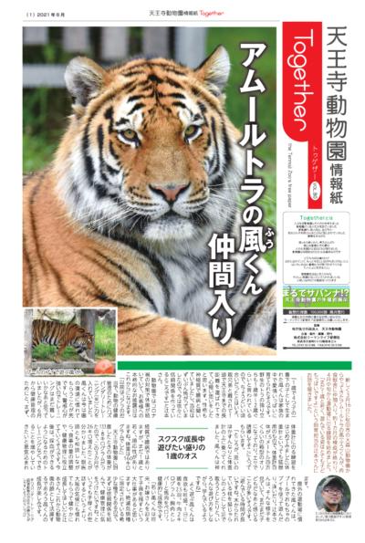 天王寺動物園情報誌 Together(トゥゲザー) 2021年06月18日号