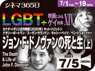 ジョン・F・ドノヴァンの死と生(上)(2020年ゲイ映画)
