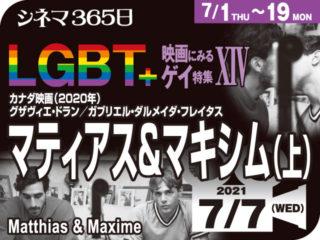 マティアス&マキシム(上)(2020年 ゲイ映画)