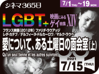 愛について、ある土曜日の面会室(上)(2012年 社会派映画)