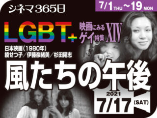 風たちの午後(1980年 ゲイ映画)