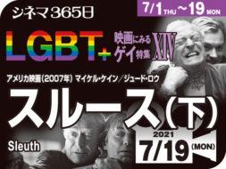 スルースSLEUTH探偵(下)(2007年 ゲイ映画)