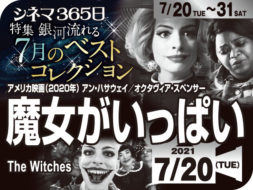 魔女がいっぱい (2020年 ファンタジー映画)